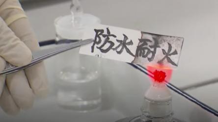 1-pesquisadores-chineses-desenvolvem-papel-resistente-a-agua-e-fogo-jpg
